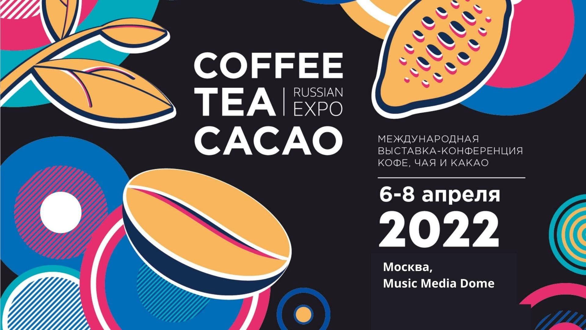 Coffee-Tea-Cacao-Russian-Expo-2022-email-header-image